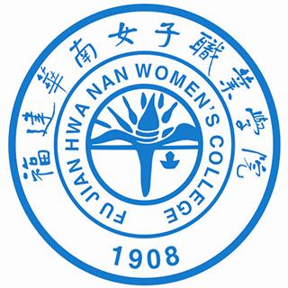 福建华南女子职业学院