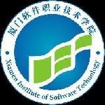 廈門軟件職業技術學院