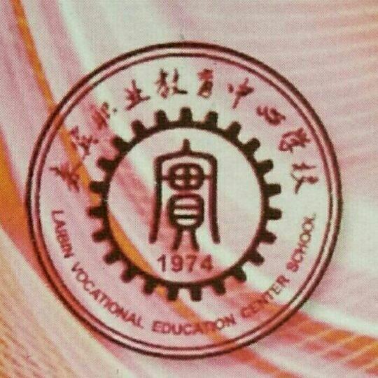 来宾职业技术学院