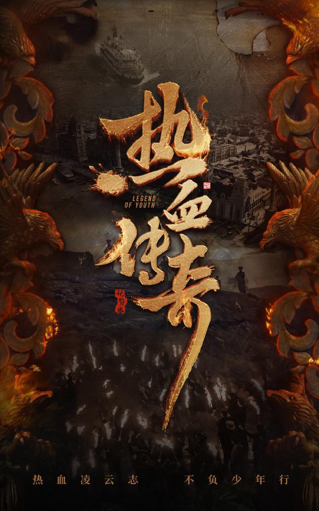 黄子韬易烊千玺新剧《艳势番》改名《热血传奇》