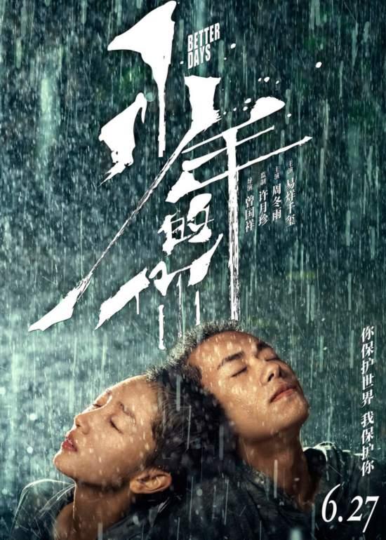 《少年的你》定档6.27 周冬雨易烊千玺寸头亮相