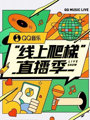 QQ音乐新一季明星直播重磅来袭,易烊千玺专辑制作人流水纪等你畅聊音乐