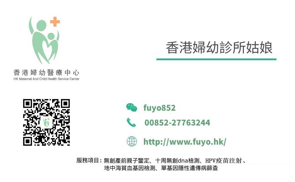 怀孕7周去香港妇幼诊所验血需要什么条件呢?