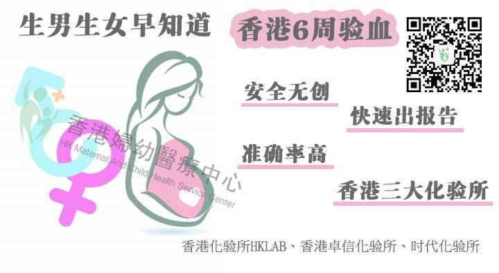 关于香港妇幼诊所验血查男女,这些必须提前知道