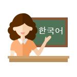 韩语思密达