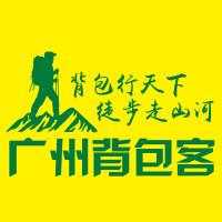 广州背包客