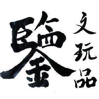 深圳文玩古玩俱乐部