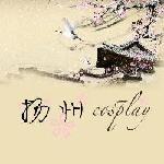 扬州cos社区