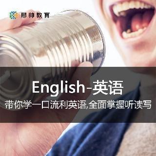 英语干货分享