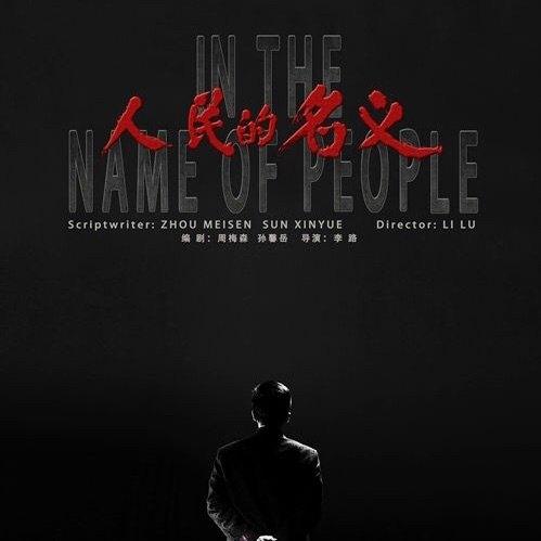 人民的名义
