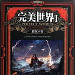 完美世界小说