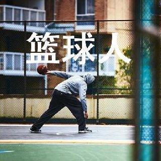 篮球大师之路