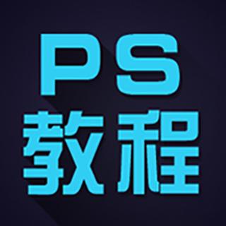 PS教程自学平台