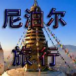 尼泊尔户外旅行