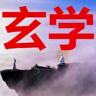 东方玄学文化